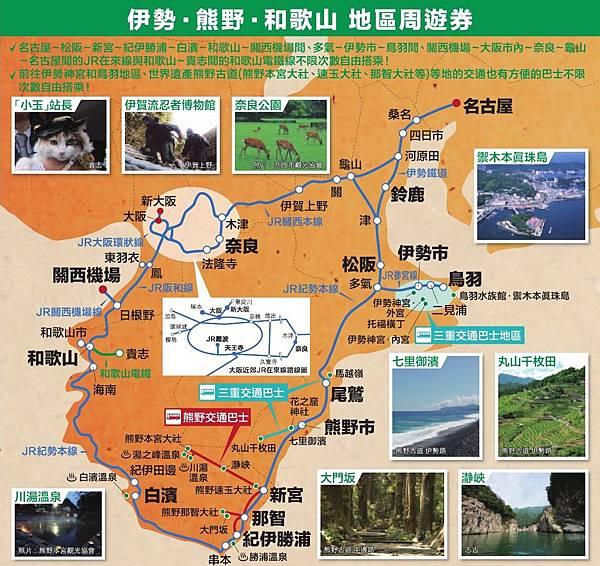 熊野和歌山PASS-2.jpg