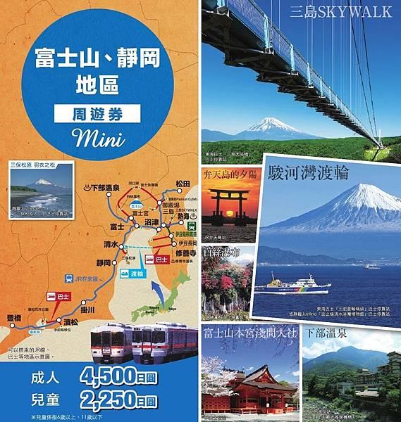 富士山靜岡PASS-4.jpg