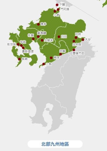 北九州PASS