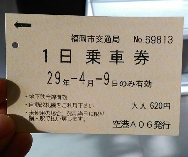 福岡一日券