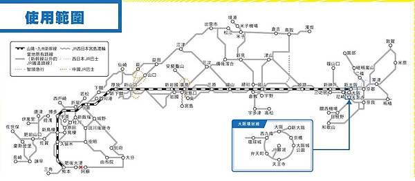 關西九州PASS-3.JPG