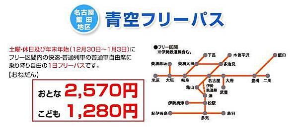 青空PASS-1.jpg