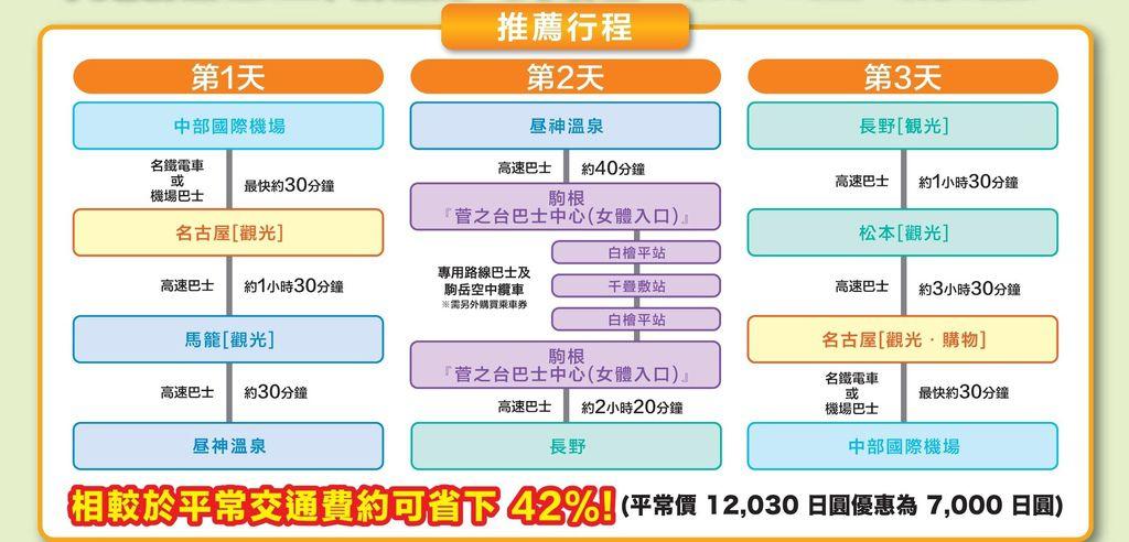 cht_matsumoto201704-2.jpg
