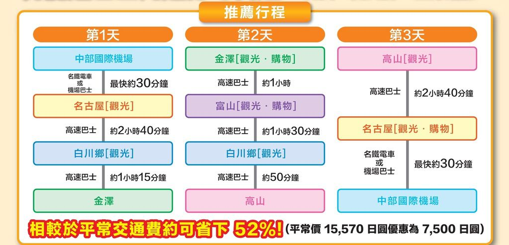 cht_takayama201704-2.jpg