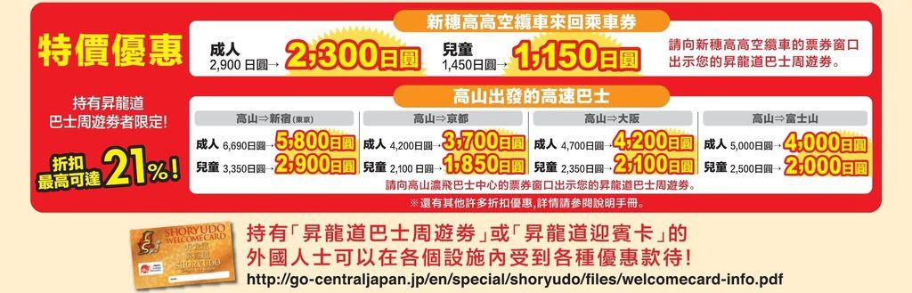 cht_takayama201704-3.jpg