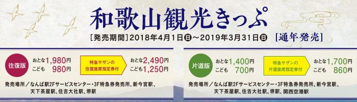 title_wakayama.jpg