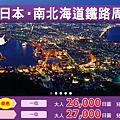 東日本南北海道PASS