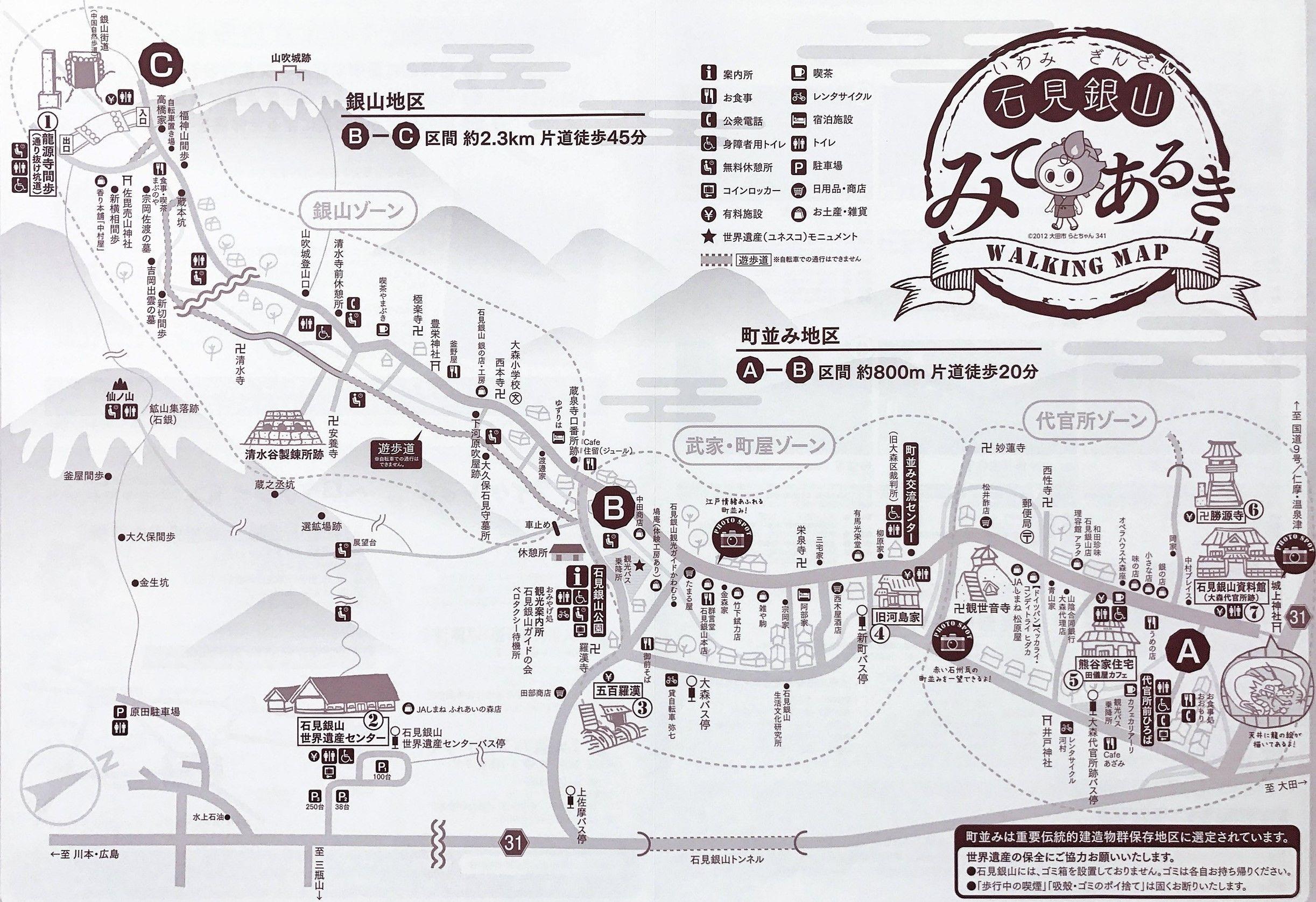漫步在日本第1件世界產業遺產石見銀山~