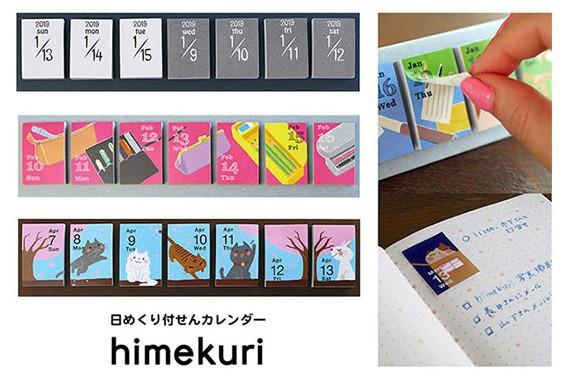 himekuri2019,04