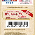 3BS_0027_coupon_1