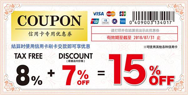 Coupon_tw_card-3-768x388