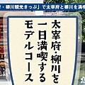dazaifu_yanagawa_01