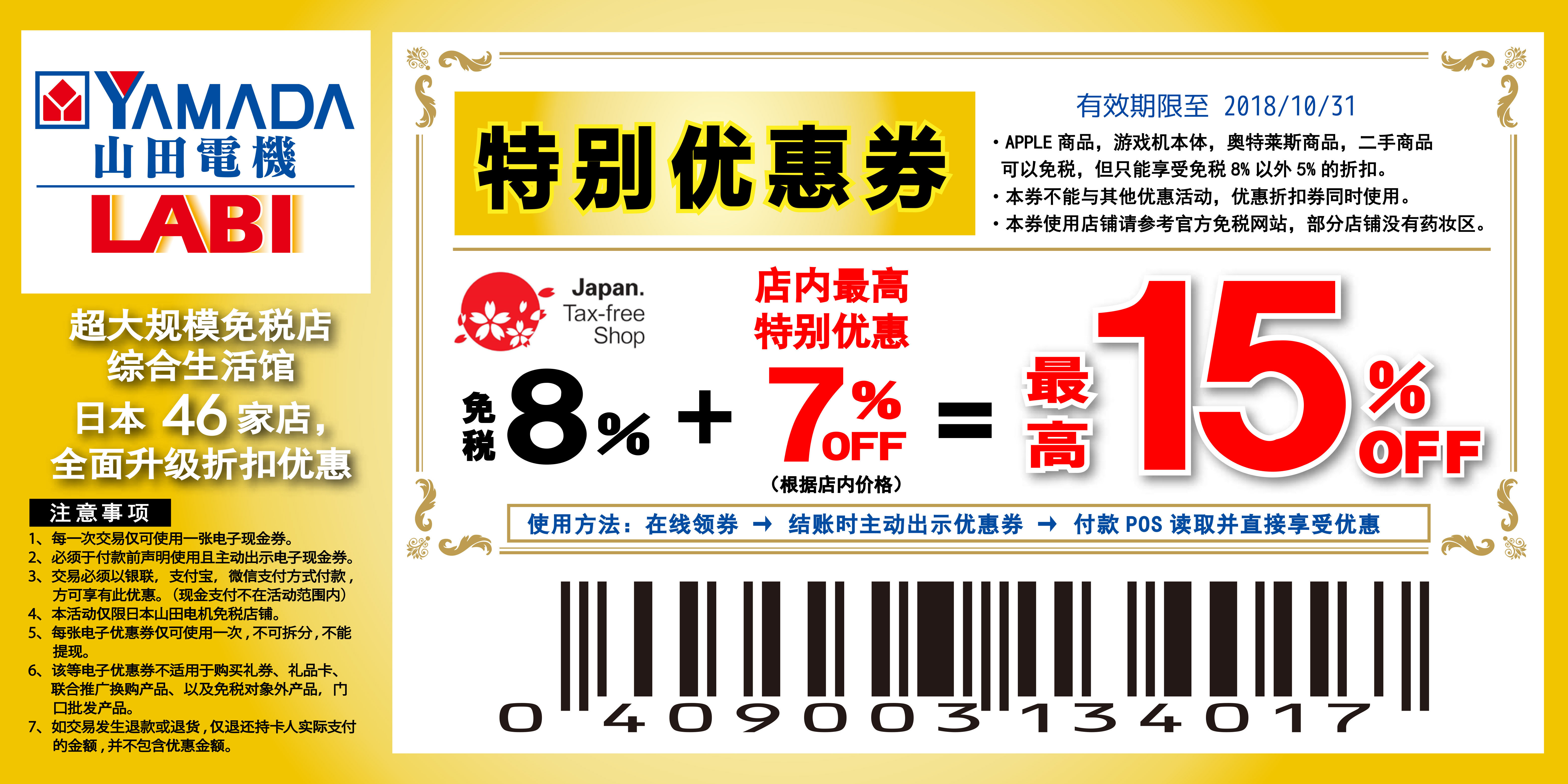 Coupon_cn_card.jpg