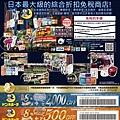 donki-linshibi201906-e1528224345510.jpg