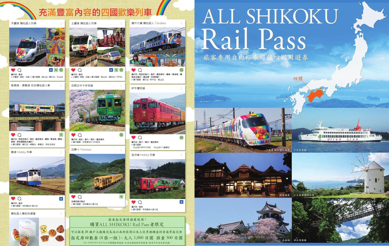 ALL_SHIKOKU_Rail_Pass_tc-1.jpg