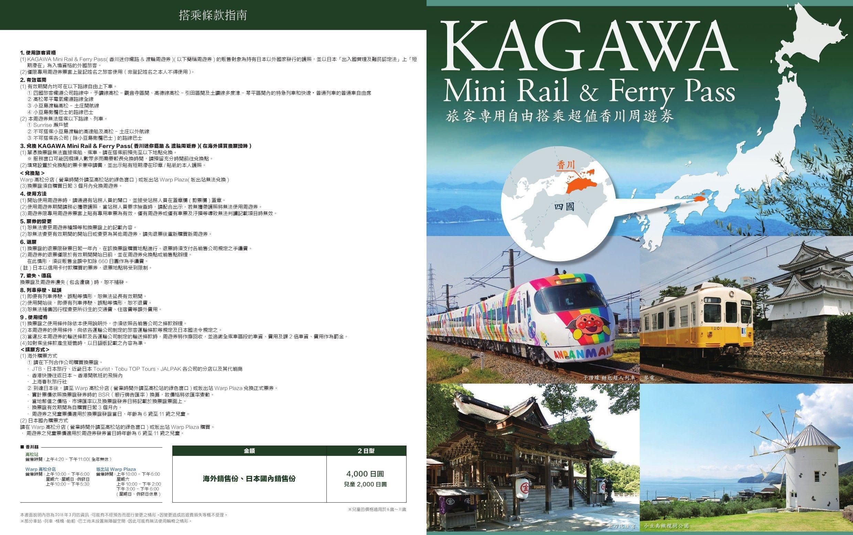KAGAWA_Pass_tc-1.jpg