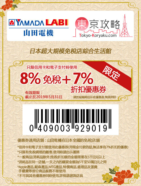 3BS_0027_coupon_1
