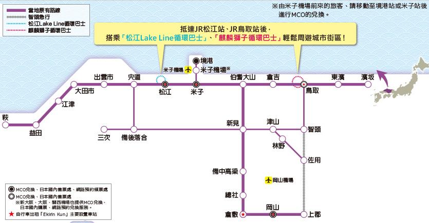 sanin_okayama_map-1