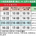 H30_bus-5.jpg