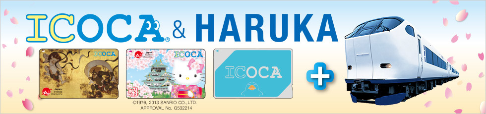 icoca-haruka_main