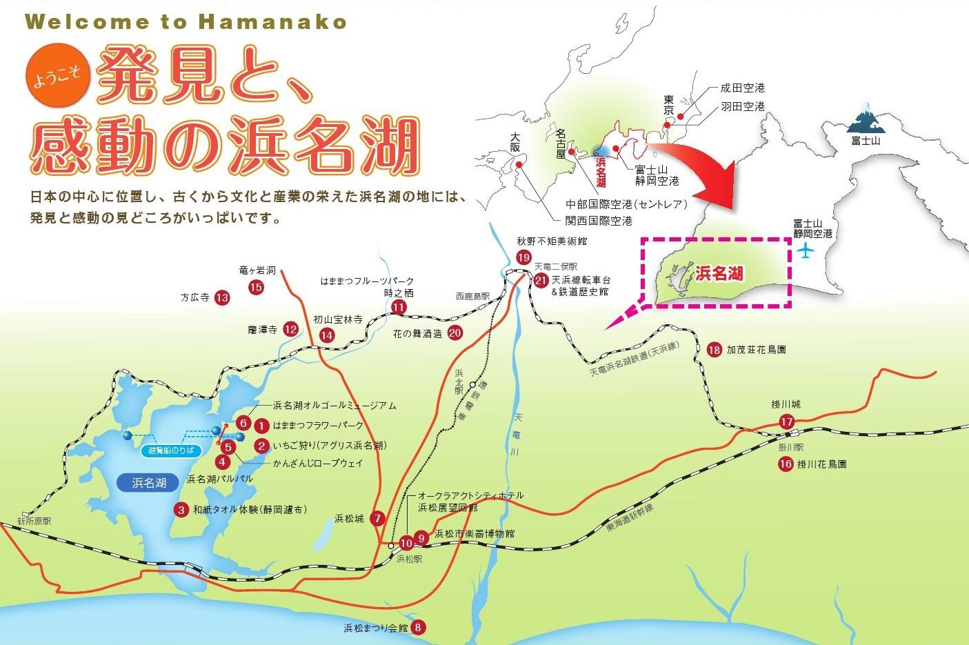 hamanakorailpass_p-3