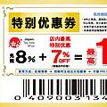 Coupon_cn_card.jpg