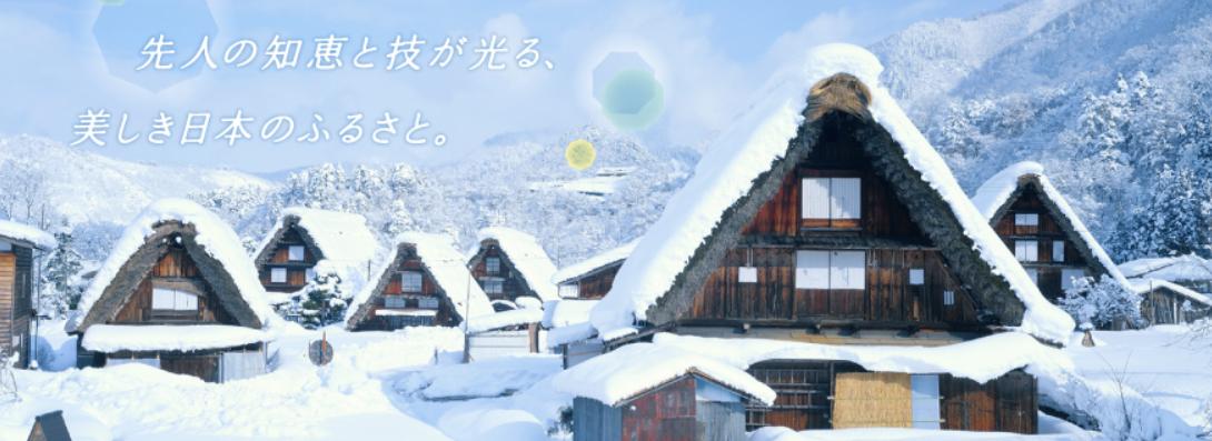 冬之白川鄉