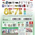 BicCamera_coupon