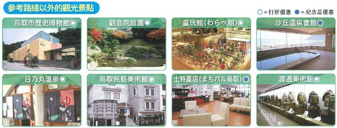 special_taxi_service_hantai_h27-4.jpg