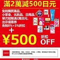 Bic-2月份藥妝日用品-e1549972883145.jpg