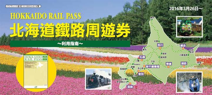 北海道PASS-1.png