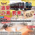太閤之湯-1.png