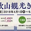 title_wakayama