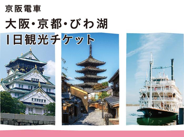 osaka_biwako-mv.jpg