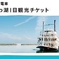 biwako-mv