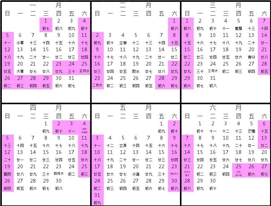 109年辦公日曆表-2