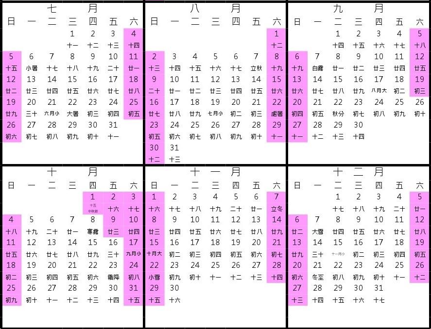 109年辦公日曆表-3