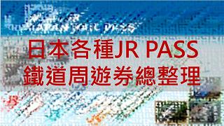 鐵道周遊券整理.png