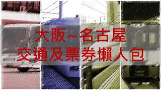 大阪到名古屋交通懶人包(001).png