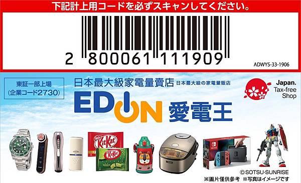 190600_ADWYS-33-1906_coupon