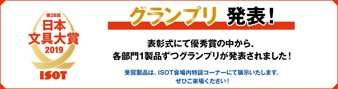 ISOT_jp_19_bnr_award_grandprix.png.rx.image.full.613559276.png