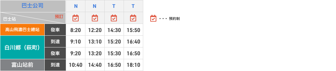 bus-timetable-8_zh-tw-0ef89a0b8ecfdd78a88f1a1fedc8bf63