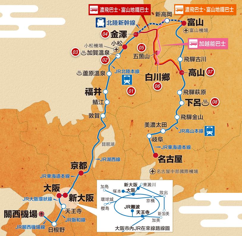 高山北陸PASS.png