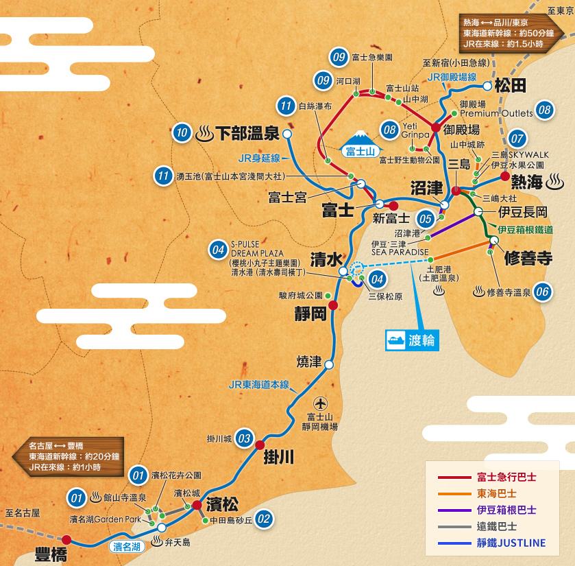 富士山靜岡PASS.png