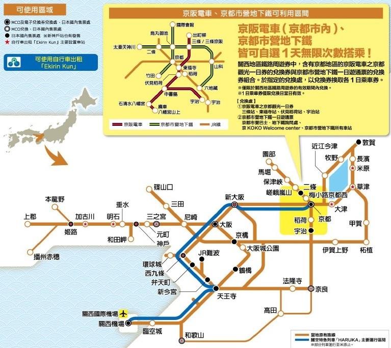 關西鐵道周遊券-1.jpg