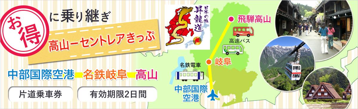 main_visual_centrair-to-takayama_jp