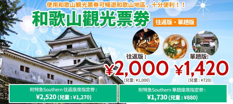 wakayama_tc.jpg