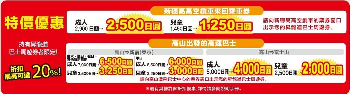昇龍道201910-4