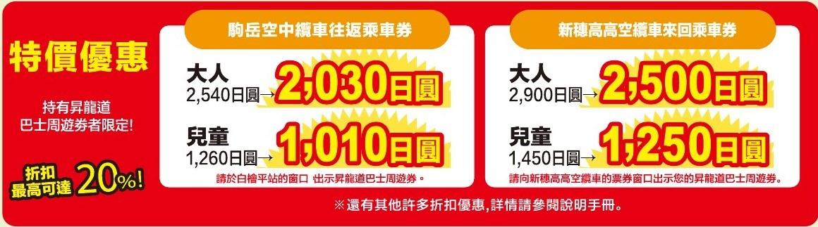 昇龍道201910-5