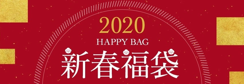 p_l_rc_191018_happybag